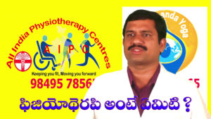 physiotherapy in telugu video